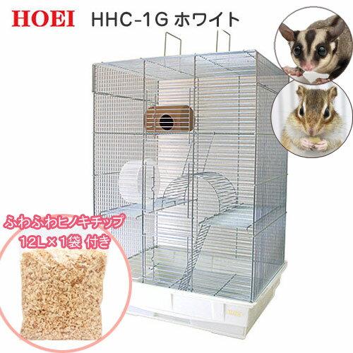 HOEI リスケージ HHC−1G  WH + ふわふわヒノキチップ 12Lのおまけつき 関東当日便