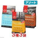 オリジン 3種お試しセット(キャット&キトゥン、6フィッシュ、レジオナルレッド) 340g各1袋 正規品 関東当日便