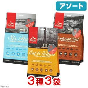 オリジン 3種お試しセット(キャット&キトゥン、6フ