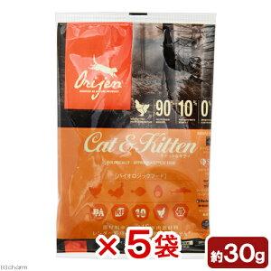 オリジン キャット&キトゥン 30g 正規品 5袋入り