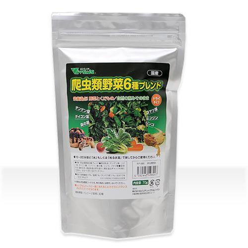 ビバリア 爬虫類野菜6種ブレンド 70g 爬虫類 餌 関東当日便