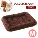 マルカン アルパカ風ベッド M チョコ 犬 猫 ベッド あったか 関東当日便