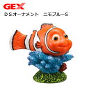 GEX DSオーナメント ニモブルー S ディズニー ファインディングニモ 関東当日便