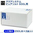 アクアシステム ピュアソルト 500L用(250L用×2袋入り) 関東当日便