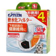 GEX ピュアクリスタル 軟水化フィルター お得用 4個入りパック 猫用 関東当日便