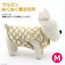 マルカン ぬくぬく着る毛布 M 関東当日便
