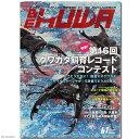 ビークワ BE−KUWA 61 (2016) 書籍 昆虫 関東当日便