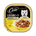 シーザー おうちレシピ とろうまビーフ 緑黄色野菜&パスタ入...