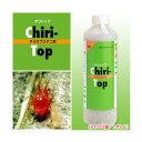 メーカー直送 天敵製剤 チリトップ チリカブリダニ剤(2000頭/1ボトル) ハダニ類駆除