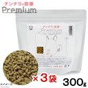 国産 チンチラの食事プレミアム 300g×3袋 毛玉対策 小麦粉不使用 ヘルシーフード 関東当日便