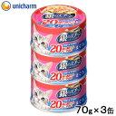 銀のスプーン 缶 20歳を過ぎてもすこやかに まぐろ 70g×3缶 関東当日便