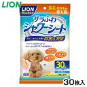 ライオン ペットキレイ シャワーシート サラふわ 長毛犬用 さわやかなせっけんの香り 30枚入り 犬用品 関東当日便