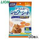 ライオン ペットキレイ シャワーシート サラふわ 長毛猫用 無香料 30枚入り 猫用品 関東当日便