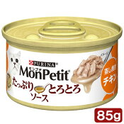 モンプチ 缶 たっぷりとろとろソース 蒸し焼きチキン 85g 関東当日便