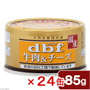 デビフ 牛肉&チーズ 85g 24缶入り 関東当日便