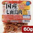 マルジョー&ウエフク 国産七面鳥肉 60g 関東当日便