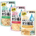 アソート アイシア 国産健康缶パウチ 水分補給 40g 3種3袋【HLS_DU】 関東当日便
