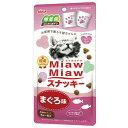 ミャウミャウスナッキー まぐろ味 30g(5g×6袋) 関東当日便