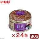 いなば 贅沢 イベリコ豚 とりささみ 80g 24缶入り【HLS_DU】 関東当日便