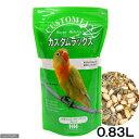 カスタムラックス 中型インコ・ボタンインコ 0.83L 鳥 フード 餌 えさ 種 穀類 お試しサンプル付き【HLS_DU】 関東当日便
