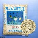 お一人様1点限り フレッシュ活性サンゴ 15kg L 関東当日便