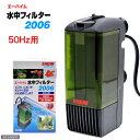 エーハイム 水中フィルター 2006 50Hz(東日本用)水槽用水中フィルター(ポンプ式) 関東当日便