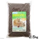 宏鳥園 小動物用トイレ砂 クルミリター 2.5kg 関東当日便