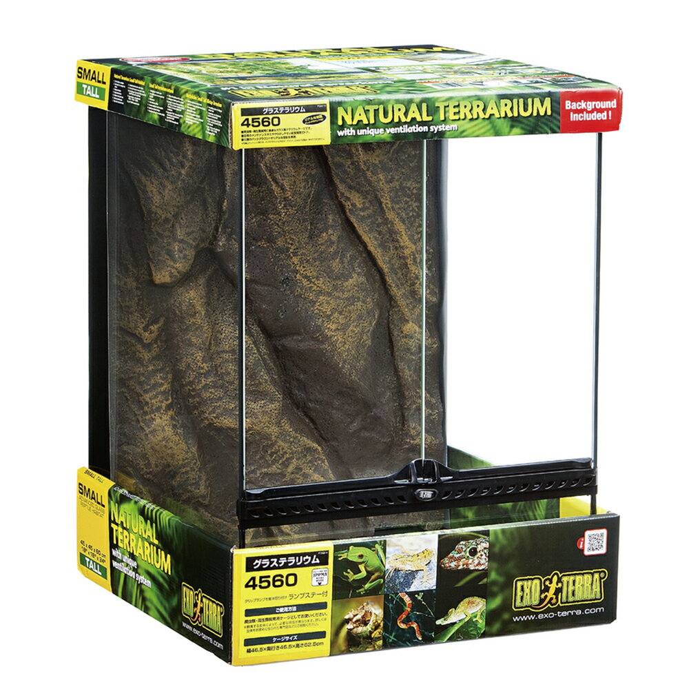 GEX エキゾテラ グラステラリウム 4560 爬虫類 飼育 ケージ ガラスケージ ジェックス