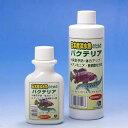 JUN 日本産淡水魚のためのバクテリア 250mL バクテリ...
