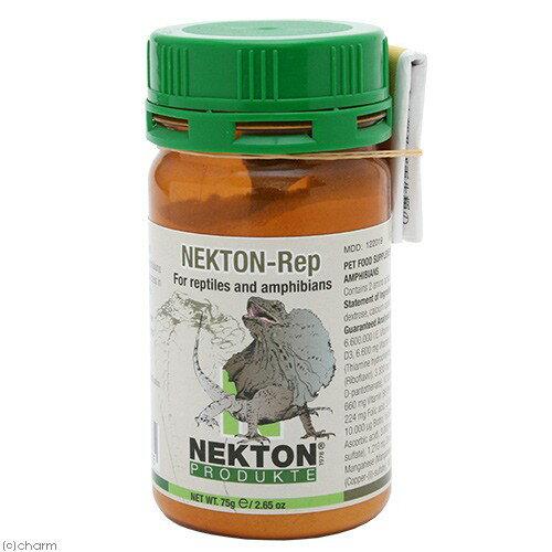 ネクトン レップ 75g NEKTON−REP 爬虫類・両生類用栄養補助食品 爬虫類 サプリメント 添加剤 関東当日便
