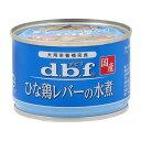 箱売り デビフ ひな鶏レバーの水煮 150g 1箱24缶入 関東当日便