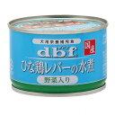 箱売り デビフ ひな鶏レバーの水煮 野菜入り 150g お買い得24缶入 関東当日便