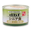デビフ シニア食 オリゴ糖・乳酸菌配合 150g 1箱24缶入 関東当日便