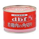 箱売り デビフ 若鶏肉の角切り 150g お買い得24缶入 関東当日便