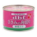 箱売り デビフ ささみの角切り 野菜入り 150g 1箱24缶入 関東当日便