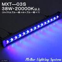 LED照明 MXT-03S 38W・20000K以上(ロイヤルブルー球×8+ブルー球×7) 海水魚 サンゴ 水槽用 ライト 関東当日便