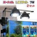 エーハイム LEDライト 7W 2セット 水槽用照明・LEDライト 関東当日便