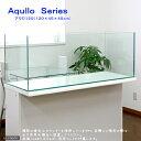 (大型)オールガラス水槽 アクロ120N(120×45×45cm) フタ無し 120cm水槽(単体) 別途大型手数料・同梱不可・代引不可
