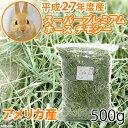 スーパープレミアムホースチモシーチャック袋500g 牧草 チモシー うさぎ 小動物 関東当日便