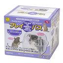 三晃商会 SANKO プレイ・バス (チンチラ・プレーリー用) 関東当日便
