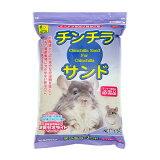 チンチラサンド 1.5kg 浴び砂 チンチラ用 関東当日便