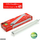 スライド式LEDライト!クリスタル スリムビーム W?45【ジェックス】 【あす楽対応_関東】