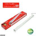 スライド式LEDライト!クリスタル スリムビーム W?60【ジェックス】 【あす楽対応_関東】