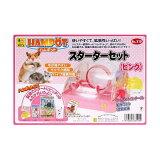 ハムポット スターターセット ピンク・5点セット (37.5×37×24cm)【HLSDU】 関東当日便