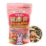 嗜好性抜群!低カロリー!シートン ウサギの健康食 にんじんプラス 300g【関東当日便】【RCP】