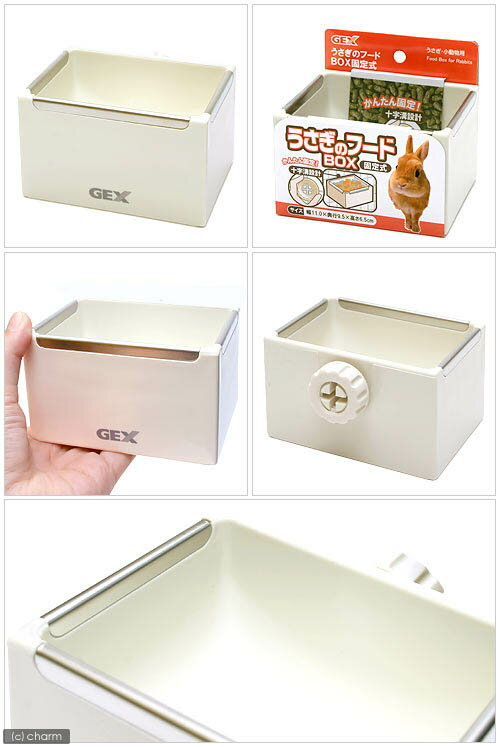 GEX シートン うさぎのフードBOX 固定式...の紹介画像2