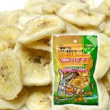 フルーツ王国 栄養満点バナナ 75g 関東当日便