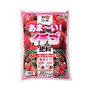 あま~い イチゴ肥料 2kg 関東当日便