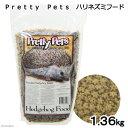 Pretty Pets ハリネズミフード 1.36kg 餌 エサ 関東当日便
