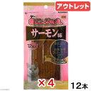 お買い得品4個セット アラタ ねこにジャーキー サーモン味 12本 訳あり 関東当日便